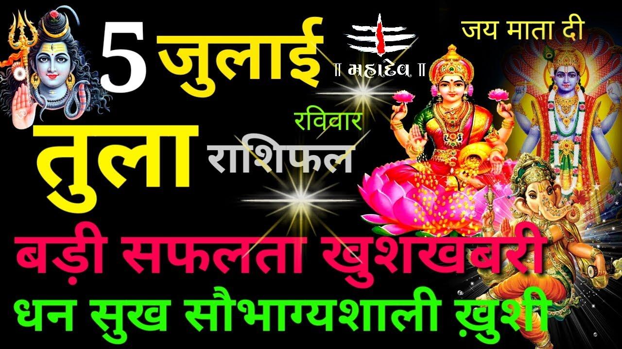 Tula rashifal 5 july 2020, Tula तुला rashi 2020 rashifal in hindi