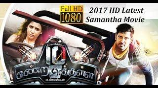 Samantha movies in hindi dubbed full 2017 | 2017 New Hindi Dubbed Full Movie