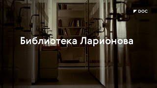Библиотека художника Михаила Ларионова / #TretyakovDOC
