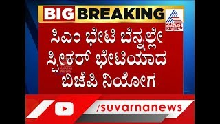 Karnataka Floor Test: CM HD Kumaraswamy Arrives Vidhana Soudha For 'Trust Vote'