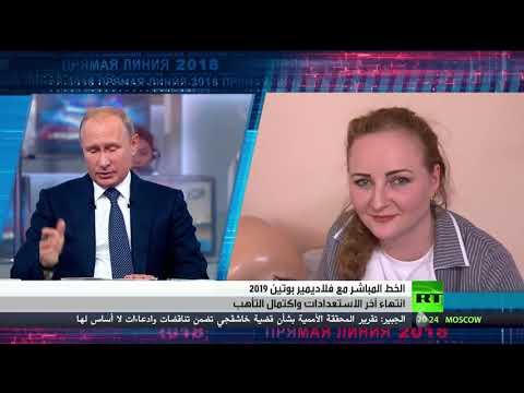 المباشر مع بوتين 2019.. استعداد تام!  - نشر قبل 9 ساعة