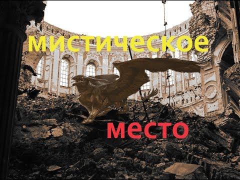 Самое мистическое место России