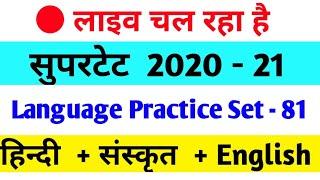संस्कृत / Sanskrit Test for Supertet, UPTET, MPTET