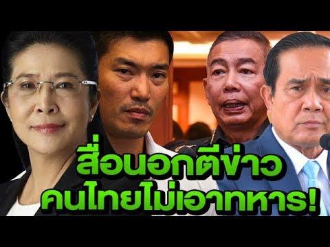ร้.อ.น.ระอุ!! สื่อนอก ตี!ข่าว คนไทย ไม่เอา ทหาร จากการเลือกตั้ง 62 เห็นได้ชัด