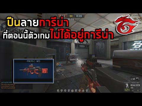 [PB] ปืนการีน่าที่ตอนนี้ตัวเกมไม่ได้อยู่ในค่ายการีน่าแล้ว