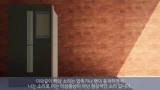 [삼성전자 냉장고] 웅…