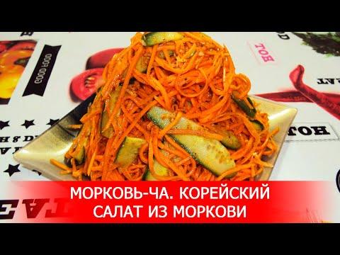 Морковь-ча. Корейский Салат из Моркови.