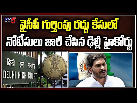 Delhi High Court Notice to AP CM Jagan YSRCP Party & EC | Anna YSR Party | TV5 News