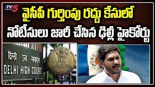 Delhi High Court Notice to AP CM Jagan YSRCP Party & EC   Anna YSR Party   TV5 News