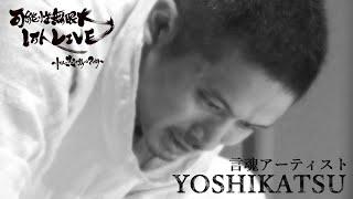 言魂アーティスト YOSHIKATSU 可能性無限大1万人LIVEに出演