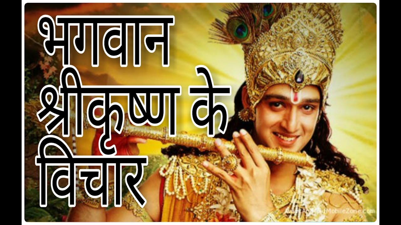 God Krishna Quotes In Hindi Youtube