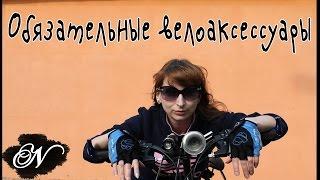 видео Где купить вело аксессуары