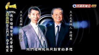 【台灣演義】大立光 2019.05.12 | Taiwan History