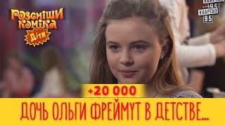 +20 000 - Дочь Ольги Фреймут в детстве ходила за гаражи и трогала грязь | Рассмеши Комика Дети 2017