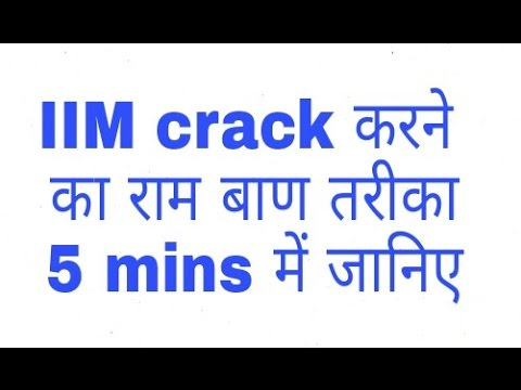 How To Crack CAT Exam for IIM admission | easy tips and tricks| High salary and pakages