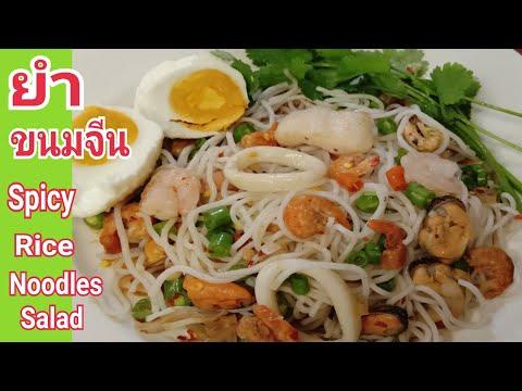 #ยำขนมจีน ทะเล English Subtitle 💃Spicy Rice Noodles Salad seafood #กับข้าวไทยในครัวฝรั่ง Eps.40