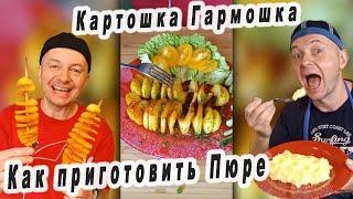 Картошка Гармошка Как приготовить Пюре Рецепты из ТИК ТОКА