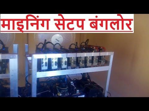 Mining Rig Setup Banglore India Bitcoin Mining Ethereum Mining By Bitcoin Baba And Team