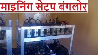 mining rig setup banglore india bitcoin mining ethereum mining by bitcoin baba and team