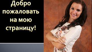 Добро пожаловать на мою страницу ВКонтакте!:)