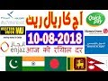 Today Saudi Riyal Rate - 10 Aug 2018 | India | Pakistan | Bangladesh | Nepal