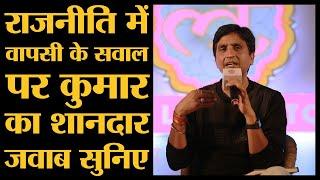 Twitter पर Arvind Kejriwal का नाम लिए बिना 'आत्ममुग्ध बौना' लिखने पर Kumar Vishwas ने जवाब दिया है