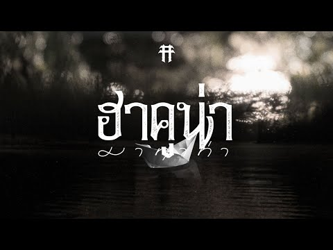 คอร์ดเพลง ฮาคูน่า มาทาท่า (Hakuna Matata) TaitosmitH ไททศมิตร