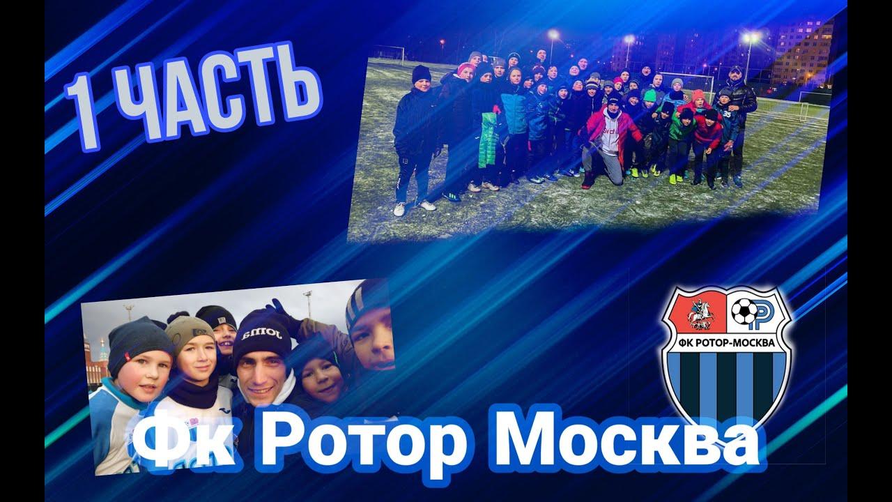 ротор москва футбольный клуб 2008
