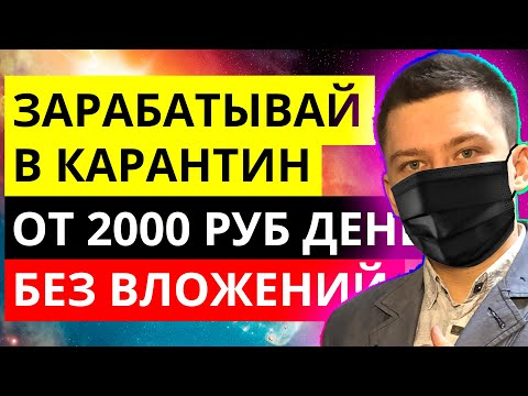 Простая схема заработка 2000 руб. Заработок в интернете без вложений и арбитраж трафика.