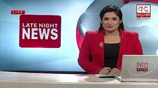 Ada Derana Late Night News Bulletin 10.00 pm - 2018.10.18