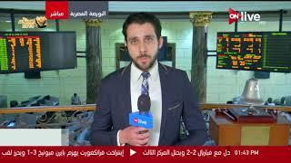 متابعة لمؤشرات البورصة المصرية في ختام جلسة تداول اليوم ـ الأحد 20 مايو 2018