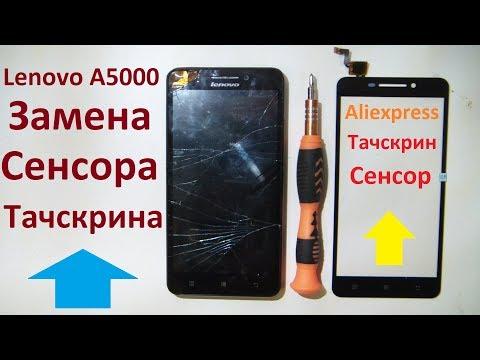 Замена Сенсора ( Тачскрина  Lenovo A5000 )