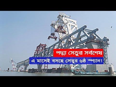 পদ্মা সেতুর সর্বশেষঃ এ মাসেই বসছে সেতুর ৬ষ্ঠ স্প্যান   Padma Bridge   Somoy TV