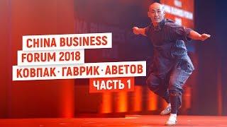 China Business Forum 2018. Ковпак, Гаврик, Аветов. ЧАСТЬ 1. Эксперты PRO бизнес с Китаем на CBF 2018