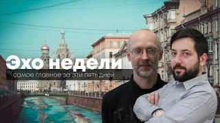 Эхо недели / Еженедельная итоговая программа // 11.06.21
