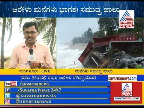 Heavy Rains In Coastal Karnataka; Administration On Alert After Met Issues Warning