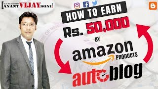 How to Earn 50000/- by Amazon Products Auto-Blogging | #IncreaseAmazonAffiliateEarning