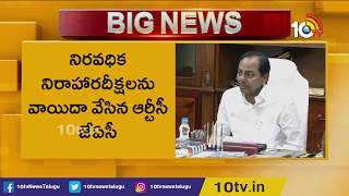 Telangana High Court to Hear TSRTC Privatisation And RTC Workers Strike | 10TV News