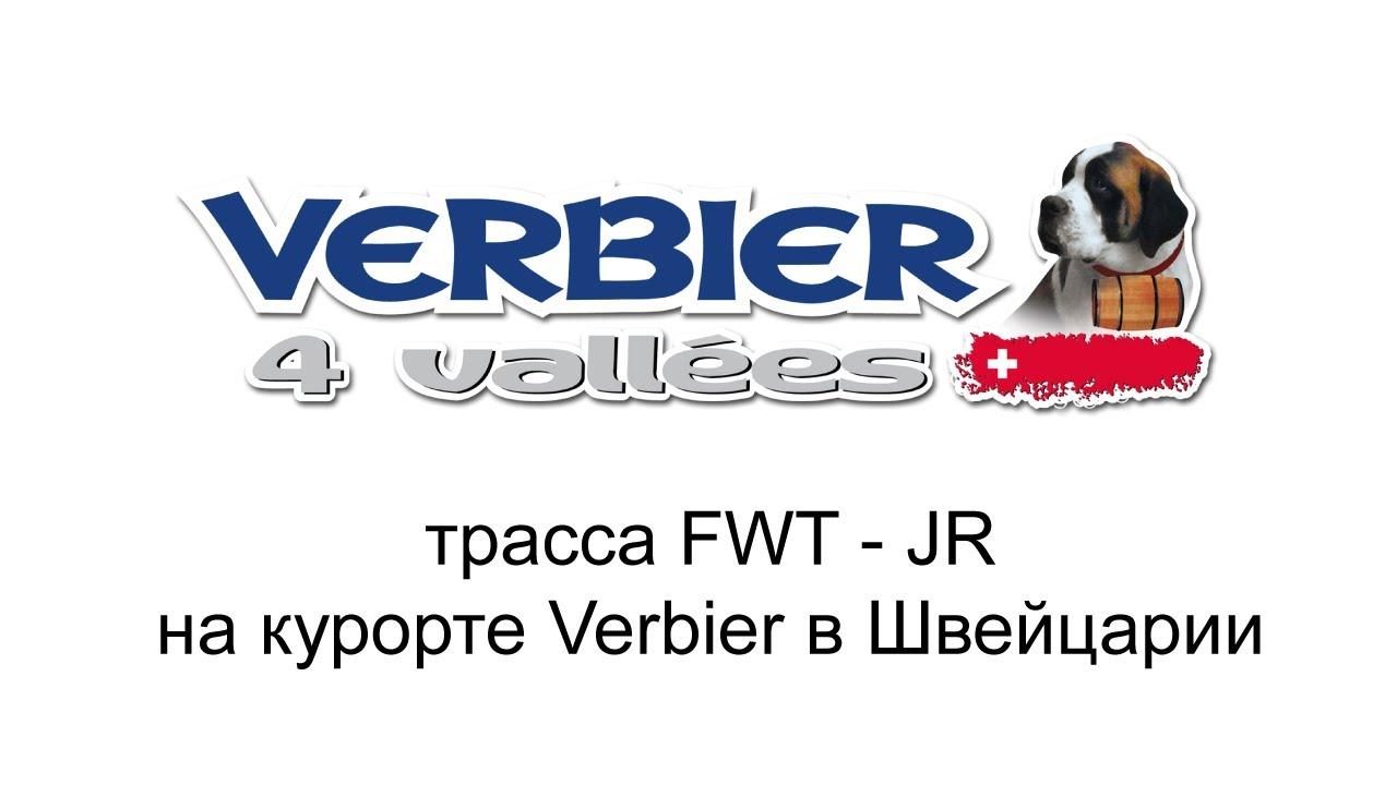 Спуск по стартовой трассе FWT-Jr в Вербье