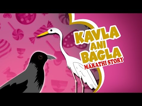 Kavla Ani Bagla  Chan Chan Marathi Goshti  Marathi Story For Children  Marathi Cartoon