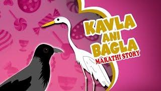 kaavla ani bagla marathi animated story by grandparents