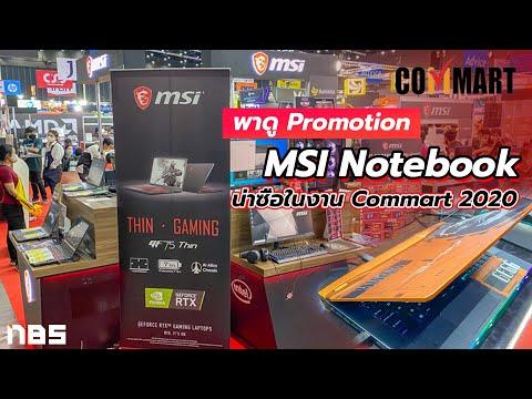 พาดู Promotion MSI Notebook น่าซื้อ ในงาน Commart 2020 ขน Gaming จัดเต็มและสายทำงาน Content มืออาชีพ