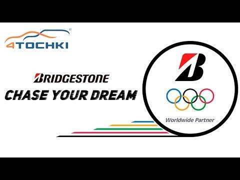 Bridgestone - преследуй свою мечту на 4 точки