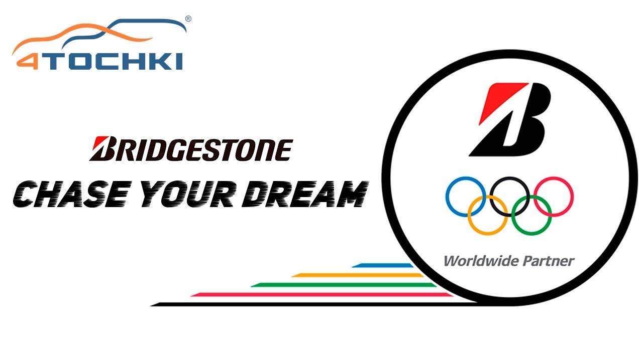 Bridgestone - преследуй свою мечту на 4 точки. Шины и диски 4точки - Wheels & Tyres