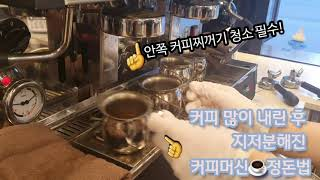 더벤티 교육| 지저분해진 커피머신 빠르게 청소하는 팁