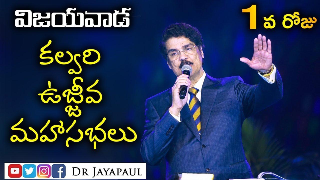 1వ రోజు  - విజయవాడ - కల్వరి ఉజ్జీవ మహాసభలు | 13-01-2019 | Dr Jayapaul