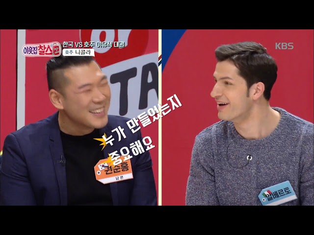 이웃집찰스-아들 율의 선택을 받기 위한 이유식 진검승부!.20190115