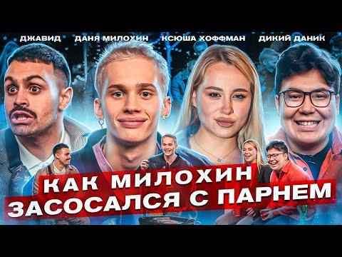 «Звездные истории» от Дани Милохина, Ксюши Хоффман, Джавида и Дикого Даника