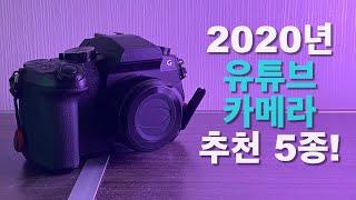 2020년 갓성비 100만원 미만 유튜브용 카메라 추천…