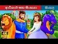 ආර්යාව සහ සිංහයා | Sinhala Cartoon | Sinhala Fairy Tales